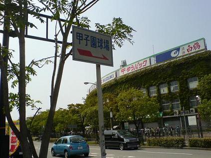 iD1_甲子園1.JPG