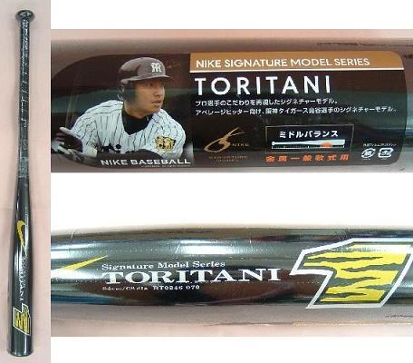 toritani_bat.jpg